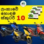 Best Scooters in Sri Lanka