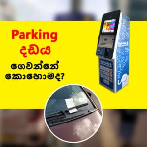 How To Pay Parking Fine In Colombo City