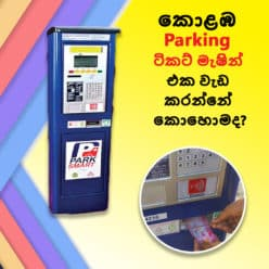 How to use Colombo Parking Meter Machine