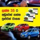 Low Budget Cars in Sri Lanka 2019