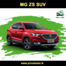 MG ZS SUV Price in Sri Lanka