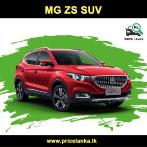 MG ZS SUV Price in Sri Lanka