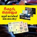 Sri Lanka Driving Licence Renewal