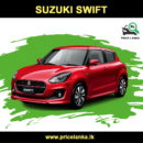 Suzuki Swift Price in Sri Lanka