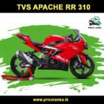 TVS Apache RR 310 Price in Sri Lanka