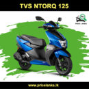 TVS Ntorq 125 Price in Sri Lanka
