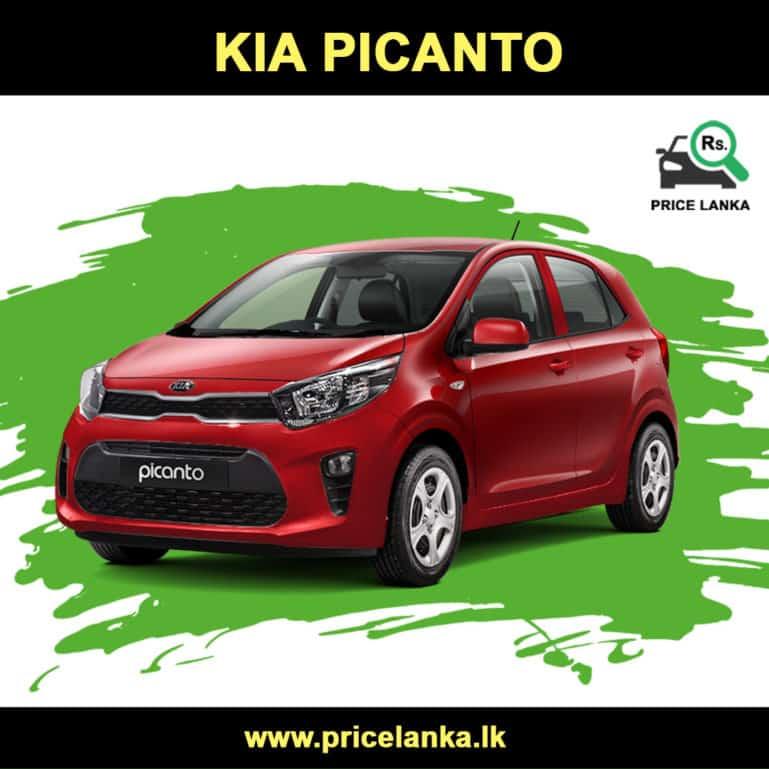 Kia Picanto Price in Sri Lanka