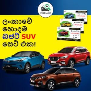 Low Price SUV In Sri Lanka
