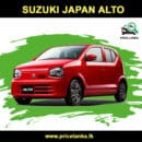 Suzuki Japan Alto Price in Sri Lanka
