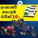 Best Bikes in Sri Lanka 2020