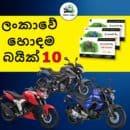 Best Bikes in Sri Lanka 2020