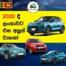 New Cars in Sri Lanka 2020