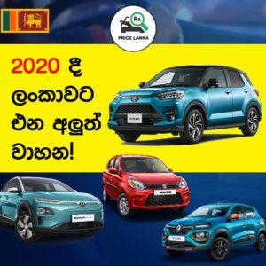New Cars in Sri Lanka 2020
