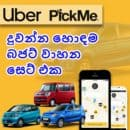 Best Cars for Uber PickMe