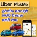Best Cars for Uber PickMe