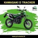 Kawasaki D Tracker Price in Sri Lanka