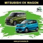 Mitsubishi EK Wagon Price in Sri Lanka
