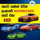 Supercars in Sri Lanka