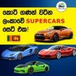 Supercars in Sri Lanka