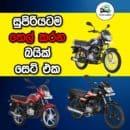 Best Fuel Efficient Bikes In Sri Lanka