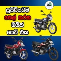 Best Fuel Efficient Bikes In Sri Lanka