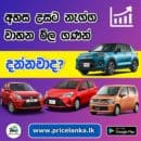 New vehicle prices due to import restrictions in Sri Lanka
