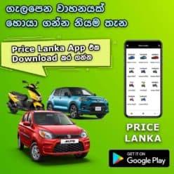 Price Lanka App New Vehicle Price in Sri Lanka
