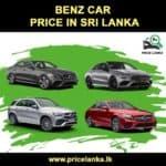 Benz Car Price in Sri Lanka
