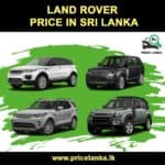 Range Rover Price in Sri Lanka