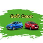 Low Price Car in Sri Lanka